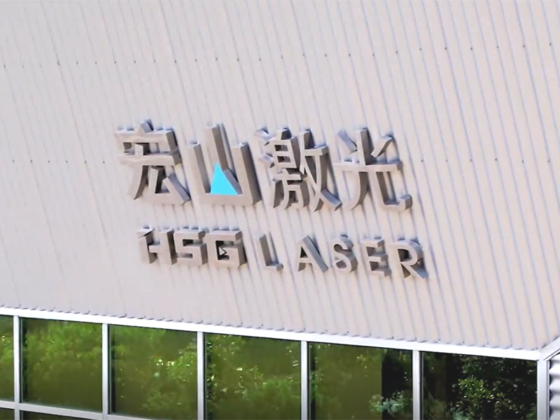 HSG Laser Corporate Video